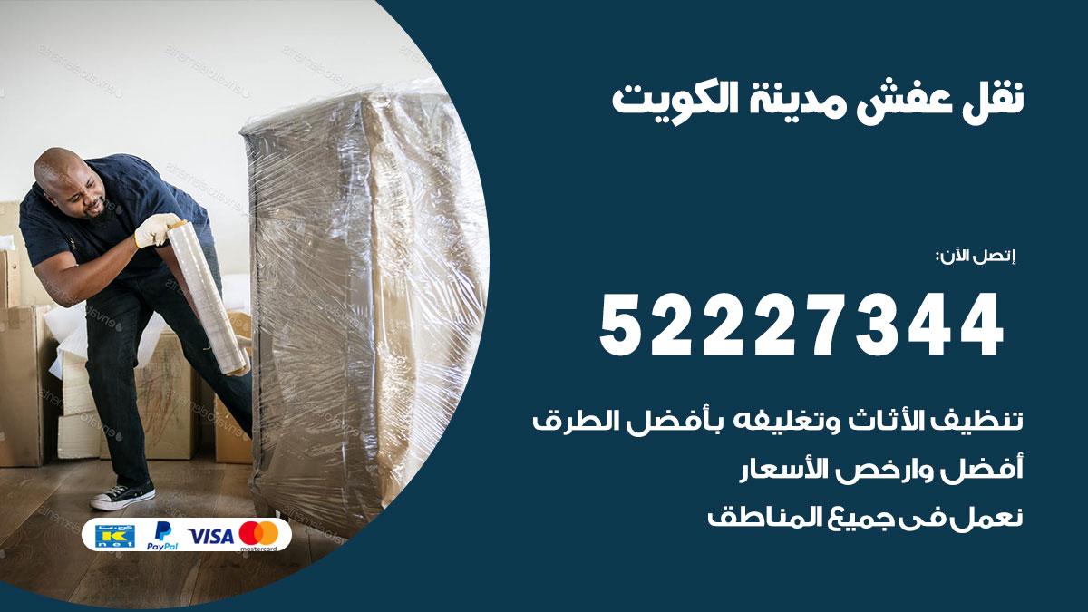 نقل عفش مدينة الكويت / 52227344 / فك نقل تركيب عفش أثاث مدينة الكويت