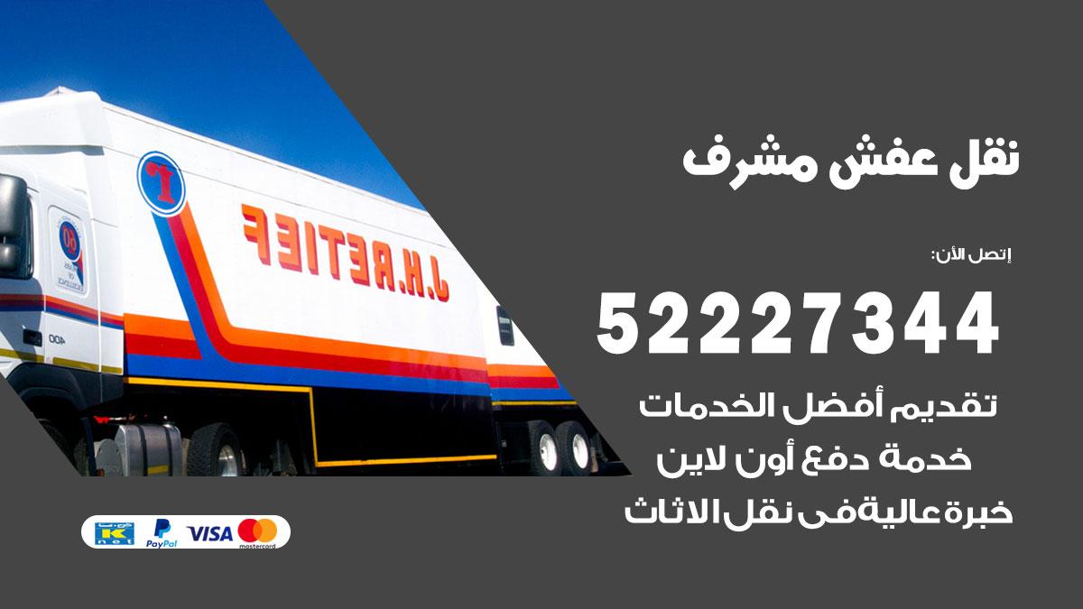 نقل عفش مشرف / 52227344 / فك نقل تركيب عفش أثاث مشرف