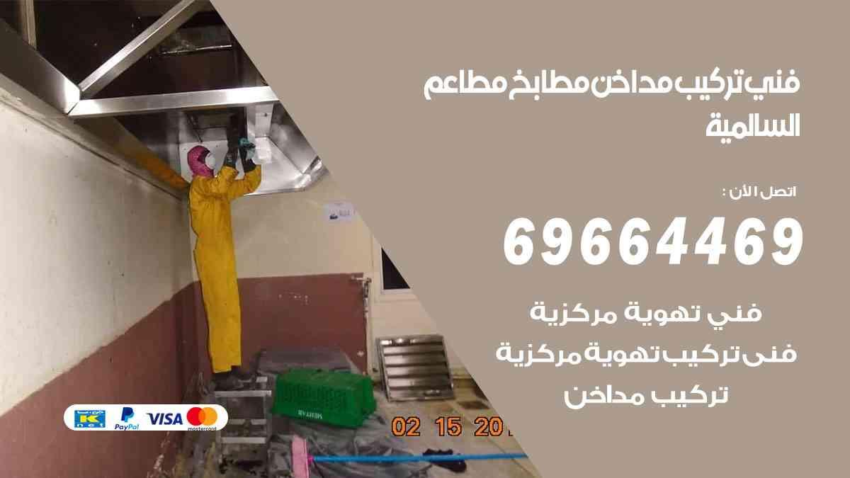 تركيب مداخن السالمي / 69664469 / فني تركيب وغسيل مداخن مطاعم هود مطابخ الكويت