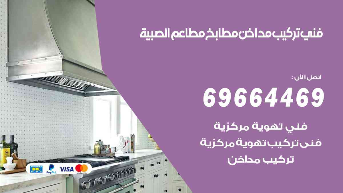 تركيب مداخن الصبية / 69664469 / فني تركيب وغسيل مداخن مطاعم هود مطابخ الكويت