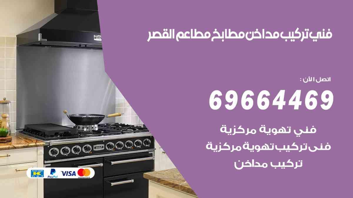 تركيب مداخن القصر / 69664469 / فني تركيب وغسيل مداخن مطاعم هود مطابخ الكويت