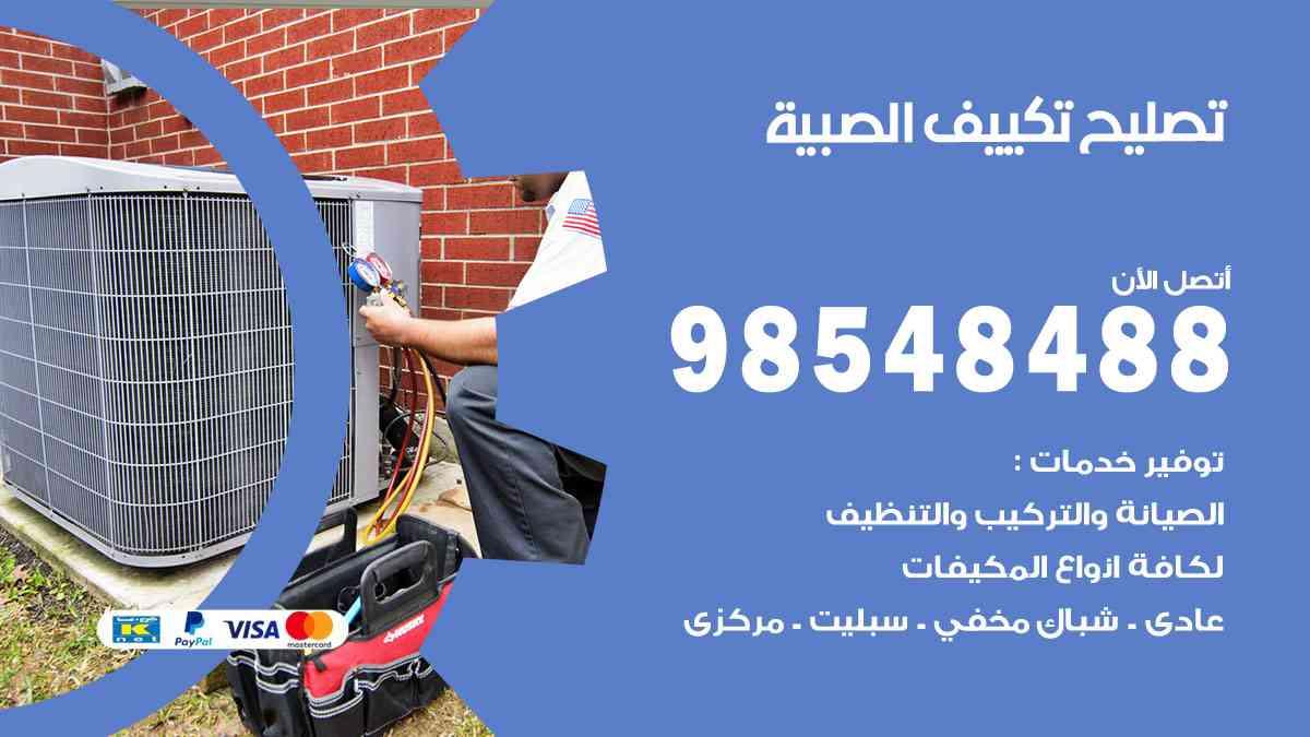 فني تصليح تكييف الصبية / 98548488 / تصليح تكييف مركزي هندي الصبية