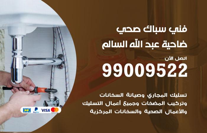 معلم أدوات صحية ضاحية عبدالله السالم / 99009522 / فني سباك صحي خدمة 24 ساعة