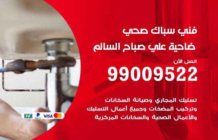 معلم أدوات صحية ضاحية علي صباح السالم / 99009522 / فني سباك صحي خدمة 24 ساعة