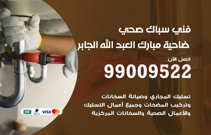 معلم أدوات صحية ضاحية مبارك العبدالله الجابر / 99009522 / فني سباك صحي خدمة 24 ساعة