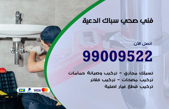 معلم أدوات صحية الدعية / 99009522 / فني سباك صحي خدمة 24 ساعة
