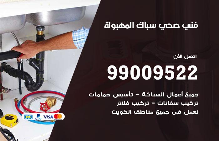 معلم أدوات صحية المهبولة / 99009522 / فني سباك صحي خدمة 24 ساعة