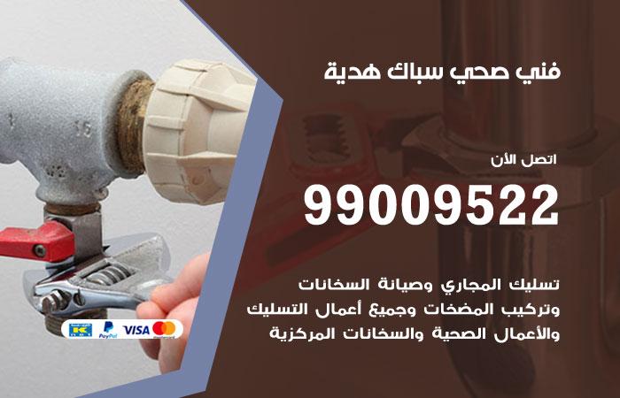 معلم أدوات صحية هدية / 99009522 / فني سباك صحي خدمة 24 ساعة