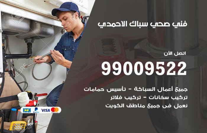 معلم أدوات صحية الاحمدي / 99009522 / فني سباك صحي خدمة 24 ساعة
