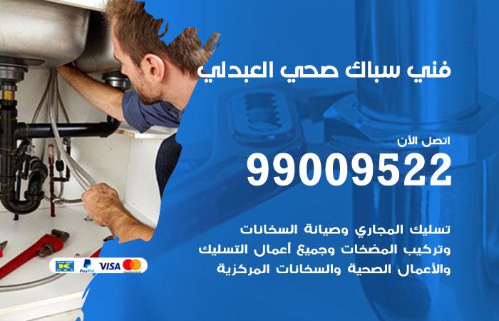 معلم أدوات صحية العبدلي / 99009522 / فني سباك صحي خدمة 24 ساعة