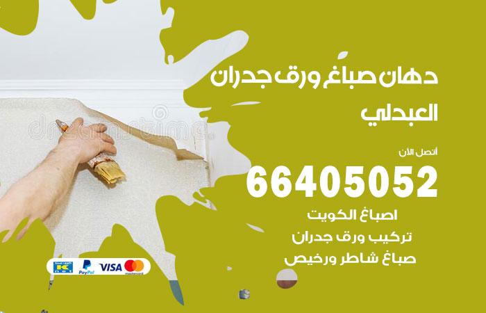 معلم صباغ العبدلي / 66405052 / رقم دهان شاطر ورخيص أصباغ العبدلي