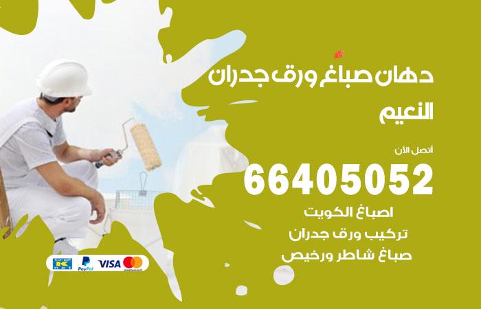 معلم صباغ النعيم / 66405052 / رقم دهان شاطر ورخيص أصباغ النعيم