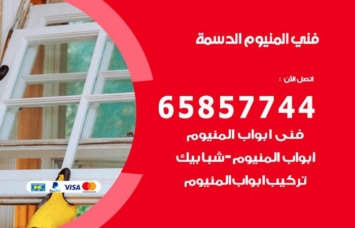 معلم صيانة المنيوم الدسمة / 65857744 / افضل فني تصليح أبواب شبابيك مطابخ المنيوم