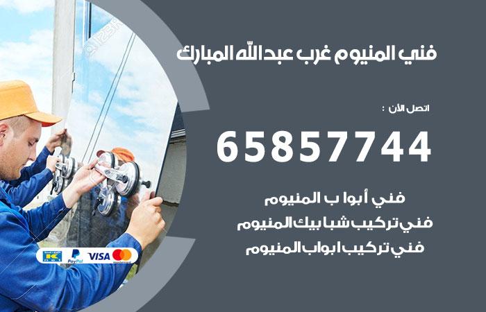 معلم صيانة المنيوم غرب عبدالله مبارك / 65857744 / افضل فني تصليح أبواب شبابيك مطابخ المنيوم