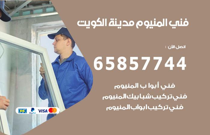معلم صيانة المنيوم مدينة جابر الأحمد / 65857744 / افضل فني تصليح أبواب شبابيك مطابخ المنيوم