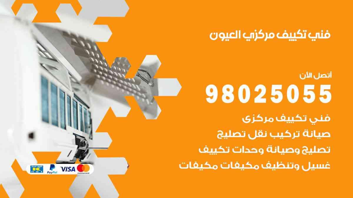 افضل معلم مكيفات العيون / 98025055 / فني تكييف مركزي هندي أو باكستاني في الكويت
