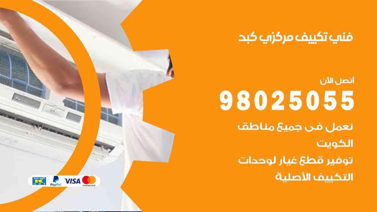 افضل معلم مكيفات كبد / 98025055 / فني تكييف مركزي هندي أو باكستاني في الكويت