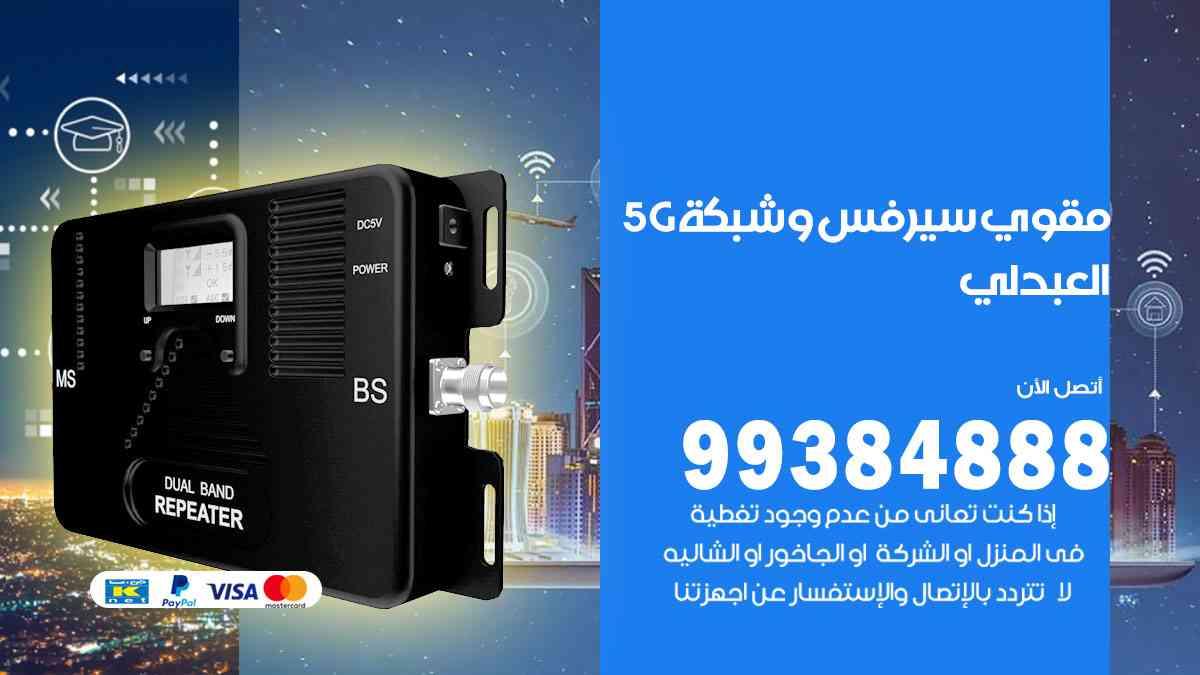 افضل مقوي شبكة 5g العبدلي / 99384888 / اجهزة مقوي سيرفس 5g