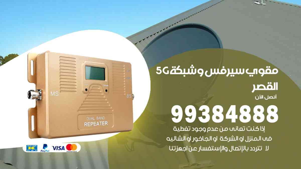 افضل مقوي شبكة 5g القصر / 99384888 / اجهزة مقوي سيرفس 5g