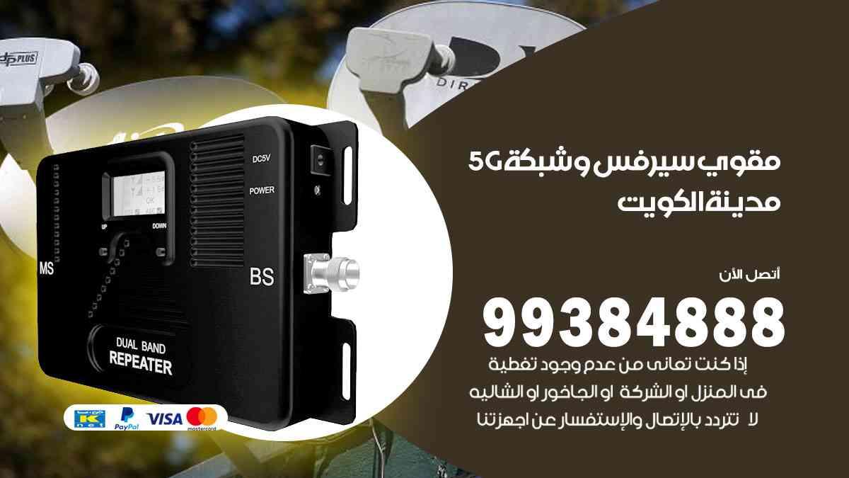 افضل مقوي شبكة 5g الكويت / 99384888 / اجهزة مقوي سيرفس 5g