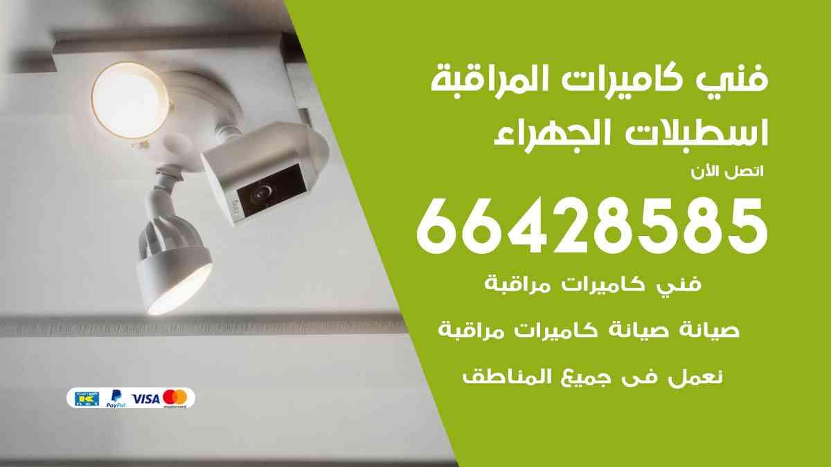 تركيب كاميرات مراقبة اسطبلات الجهراء / 66428585 / فني صيانة كاميرات مراقبة انتركم وبدالات