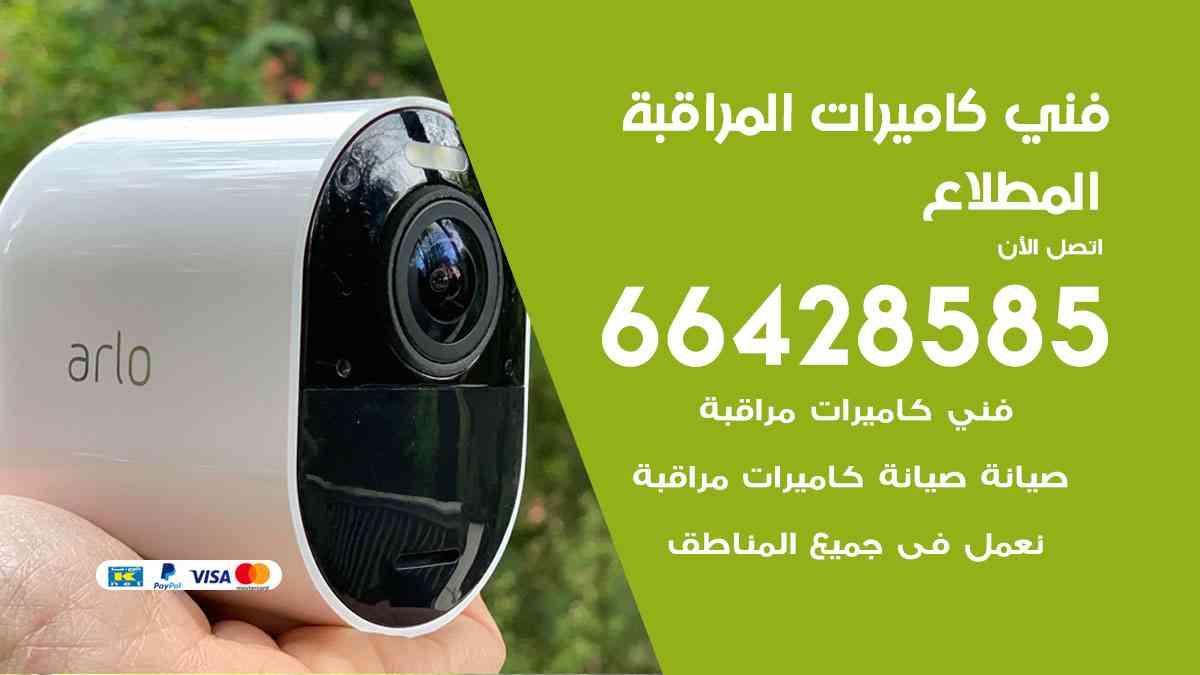 تركيب كاميرات مراقبة المطلاع / 66428585 / فني صيانة كاميرات مراقبة انتركم وبدالات