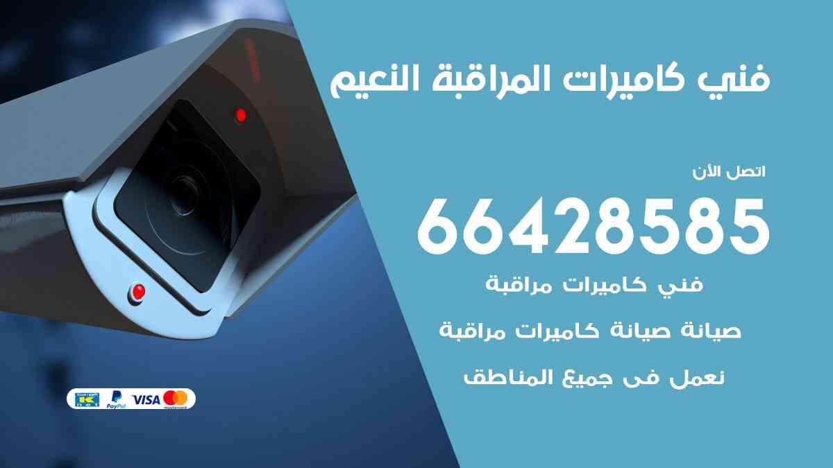 تركيب كاميرات مراقبة النعيم / 66428585 / فني صيانة كاميرات مراقبة انتركم وبدالات