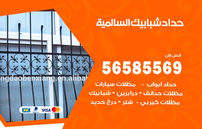 حداد شبابيك السالمي / 56585569 / معلم حداد شبابيك أبواب درابزين درج مظلات