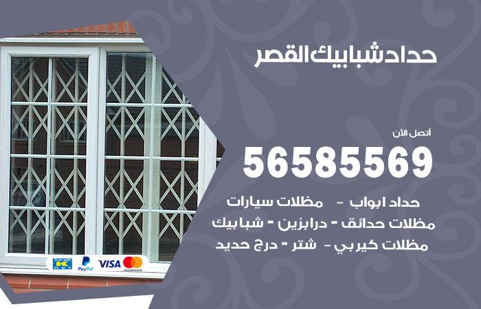 حداد شبابيك القصر / 56585569 / معلم حداد شبابيك أبواب درابزين درج مظلات