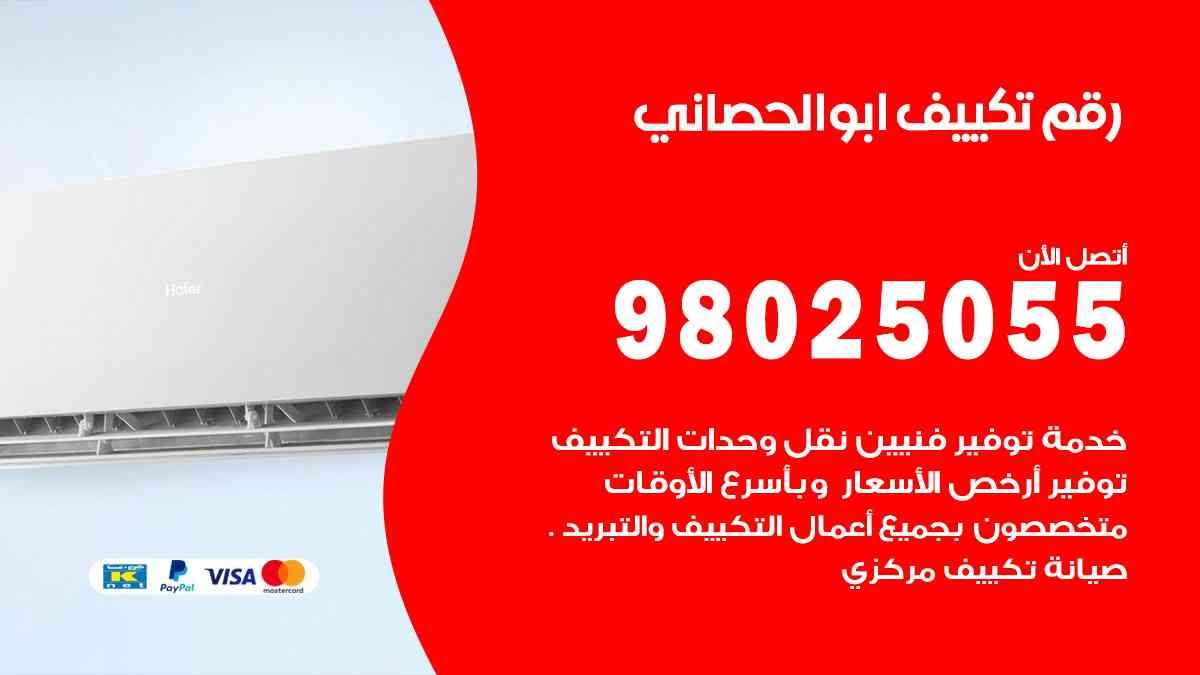 رقم فني تكييف مركزي ابوالحصاني / 98025055 / رقم هاتف فني تكييف ابوالحصاني