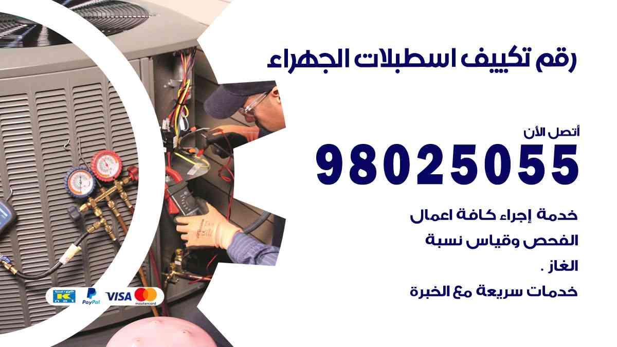 رقم فني تكييف مركزي اسطبلات الجهراء / 98025055 / رقم هاتف فني تكييف اسطبلات الجهراء