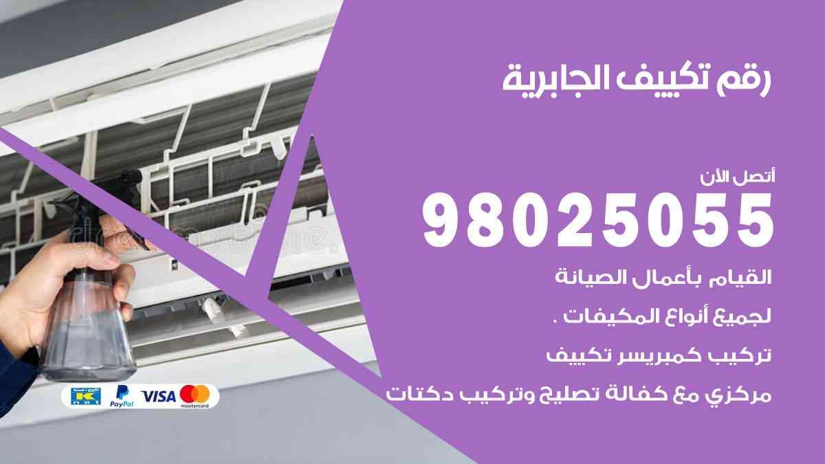 رقم فني تكييف مركزي الجابرية / 98025055 / رقم هاتف فني تكييف الجابرية