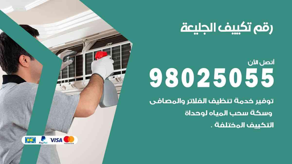 رقم فني تكييف مركزي الجليعة / 98025055 / رقم هاتف فني تكييف الجليعة