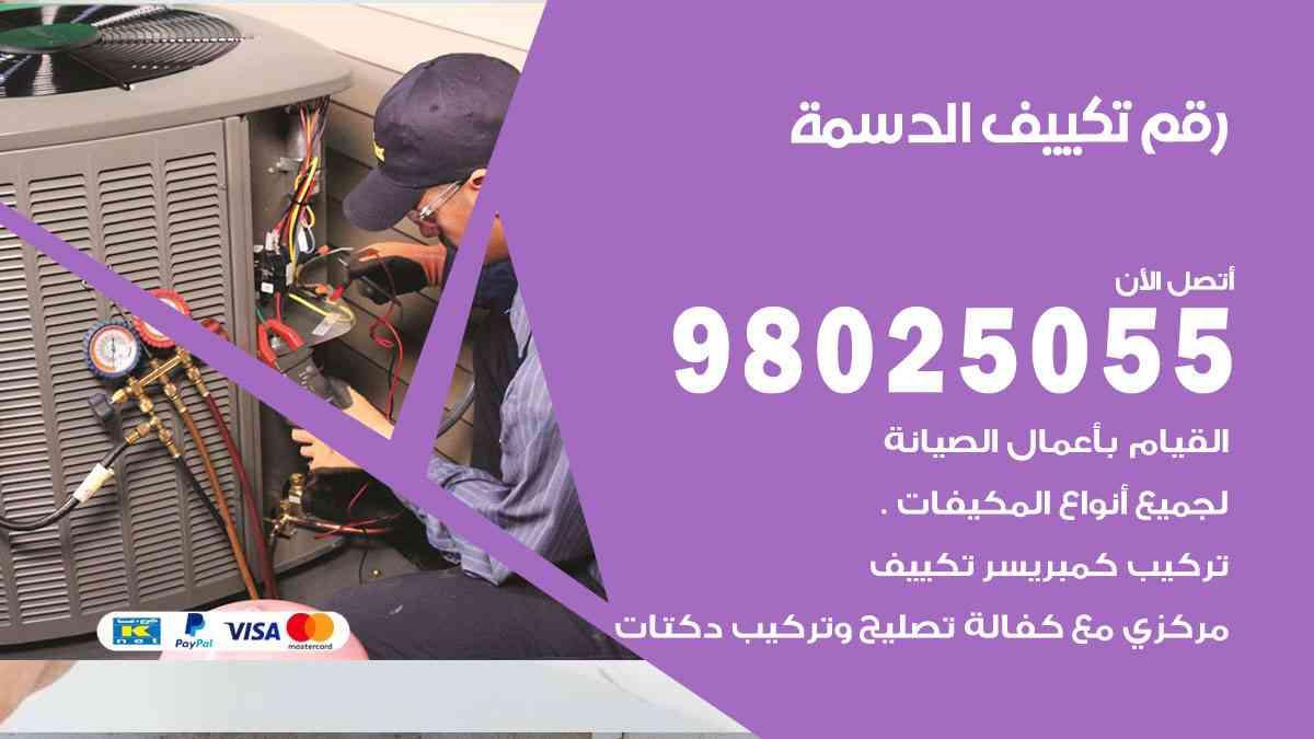 رقم فني تكييف مركزي الدسمة / 98025055 / رقم هاتف فني تكييف الدسمة