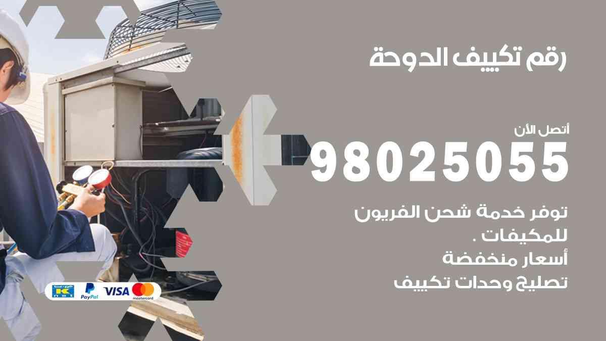 رقم فني تكييف مركزي الدوحة / 98025055 / رقم هاتف فني تكييف الدوحة