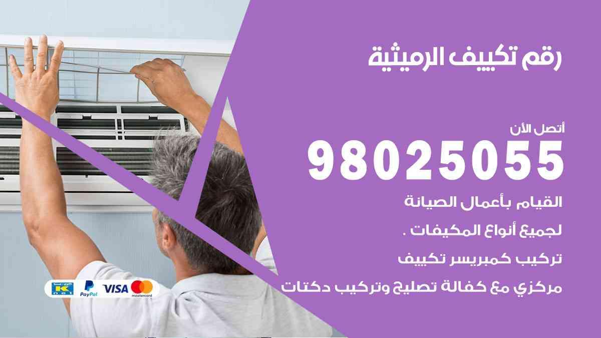 رقم فني تكييف مركزي الرميثية / 98025055 / رقم هاتف فني تكييف الرميثية
