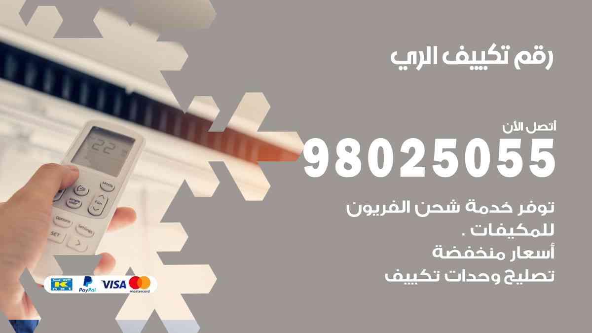 رقم فني تكييف مركزي الري / 98025055 / رقم هاتف فني تكييف الري