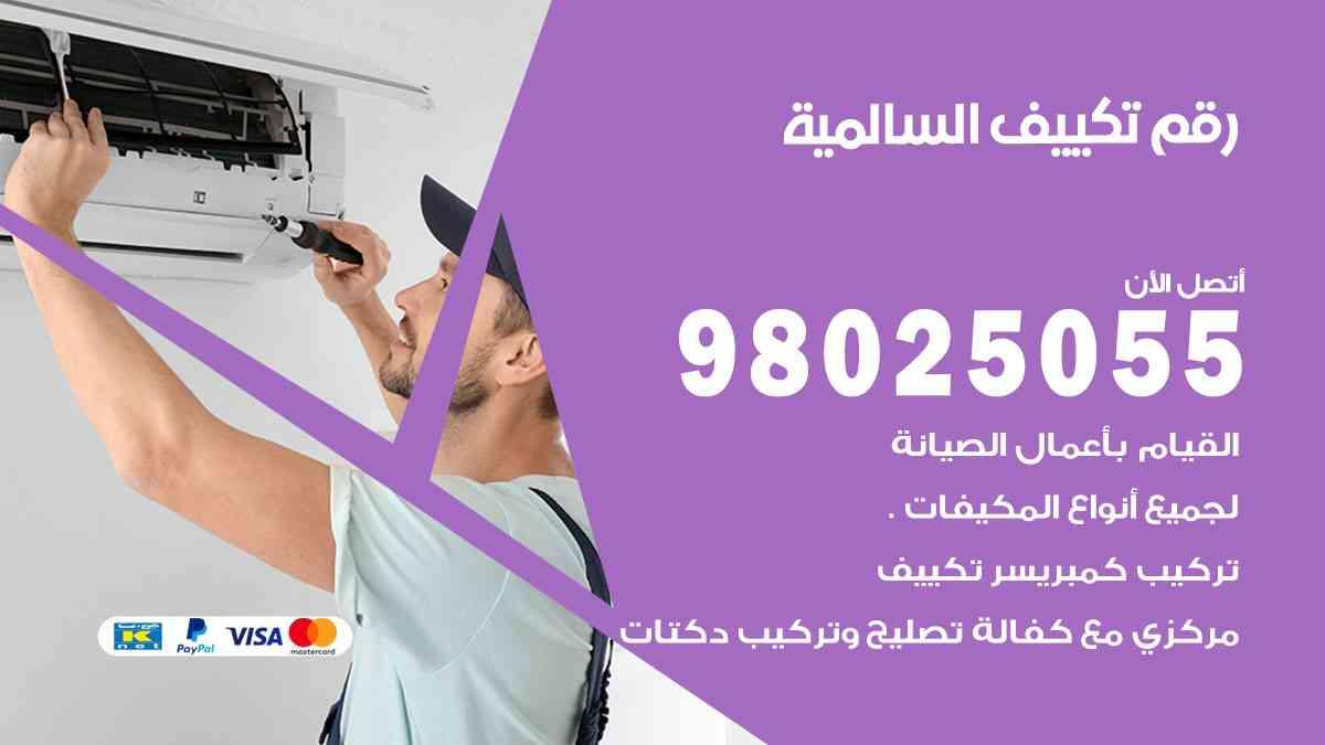 رقم فني تكييف مركزي السالمية / 98025055 / رقم هاتف فني تكييف السالمية