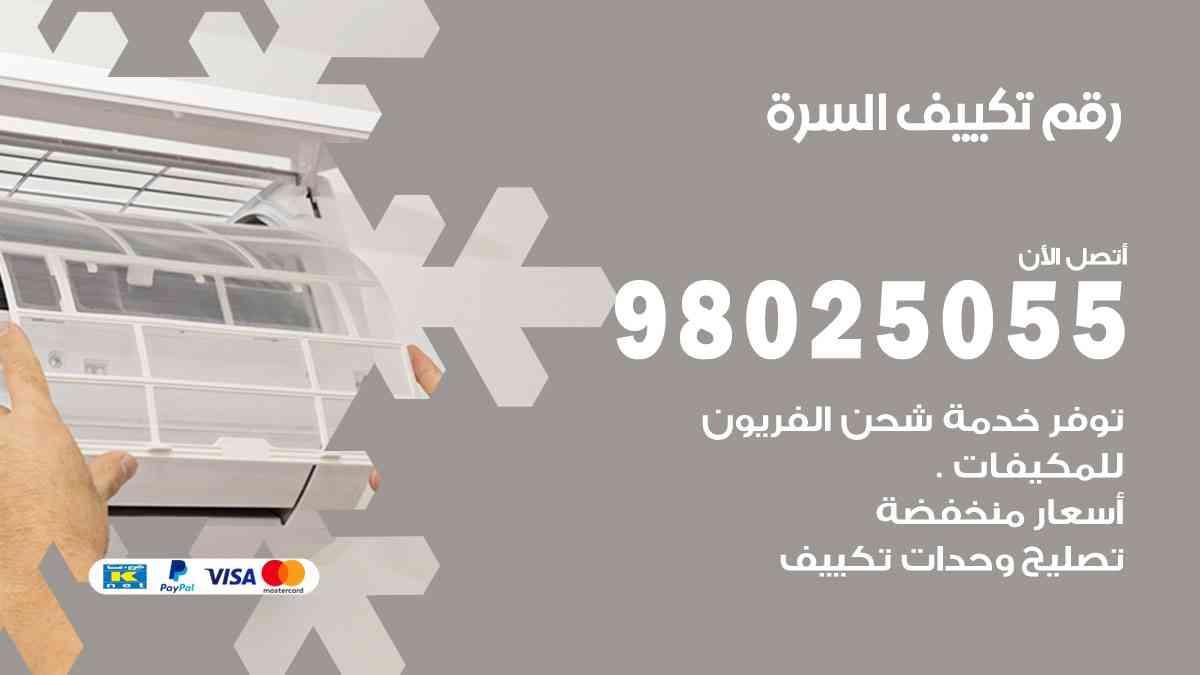 رقم فني تكييف مركزي السرة / 98025055 / رقم هاتف فني تكييف السرة