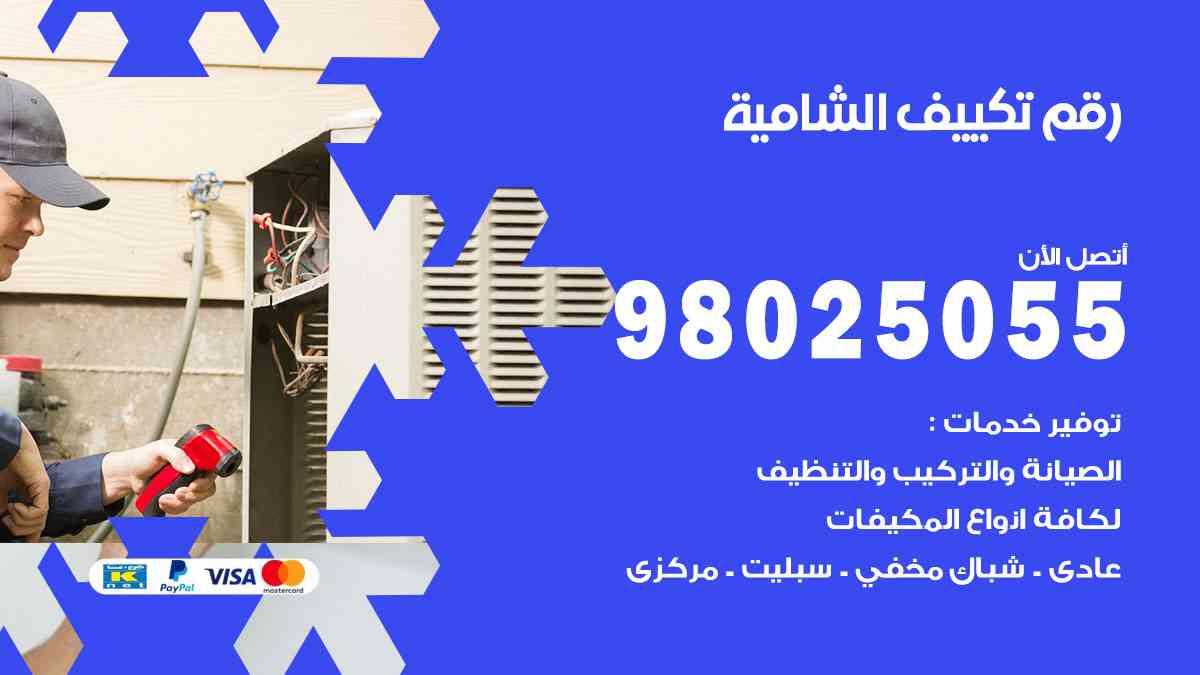 رقم فني تكييف مركزي الشامية / 98025055 / رقم هاتف فني تكييف الشامية