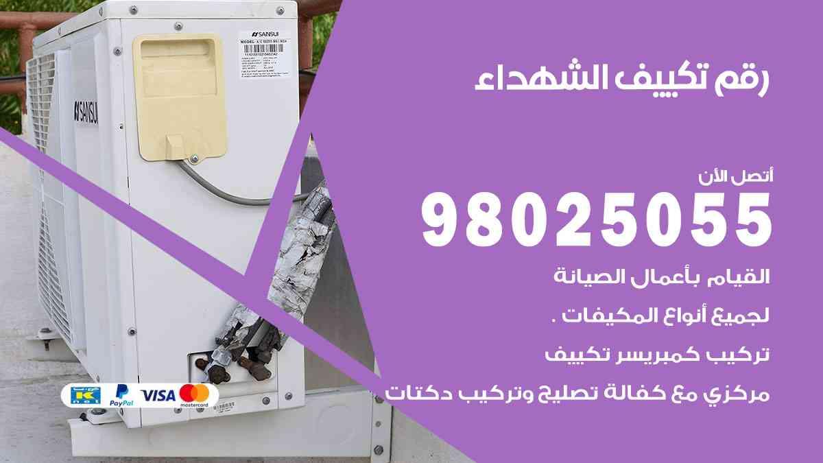 رقم فني تكييف مركزي الشهداء / 98025055 / رقم هاتف فني تكييف الشهداء