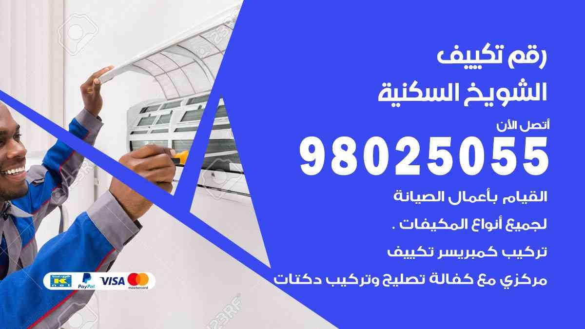 رقم فني تكييف مركزي الشويخ السكنية / 98025055 / رقم هاتف فني تكييف الشويخ السكنية