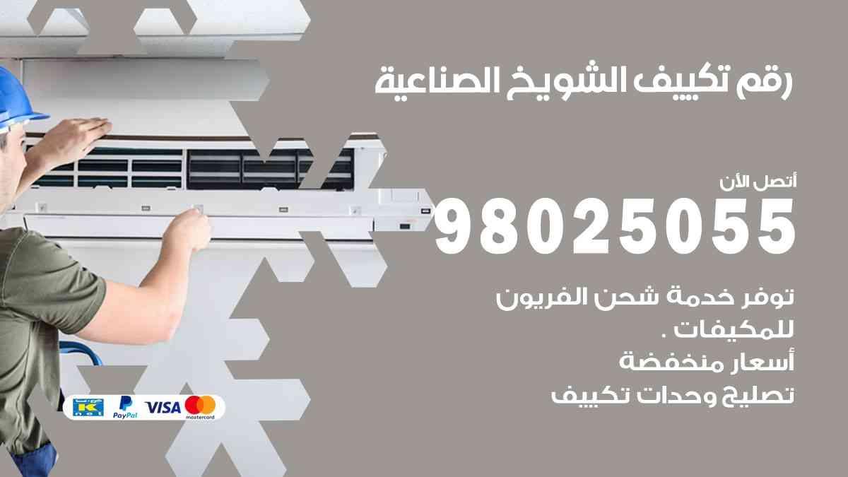 رقم فني تكييف مركزي الشويخ الصناعية / 98025055 / رقم هاتف فني تكييف الشويخ الصناعية