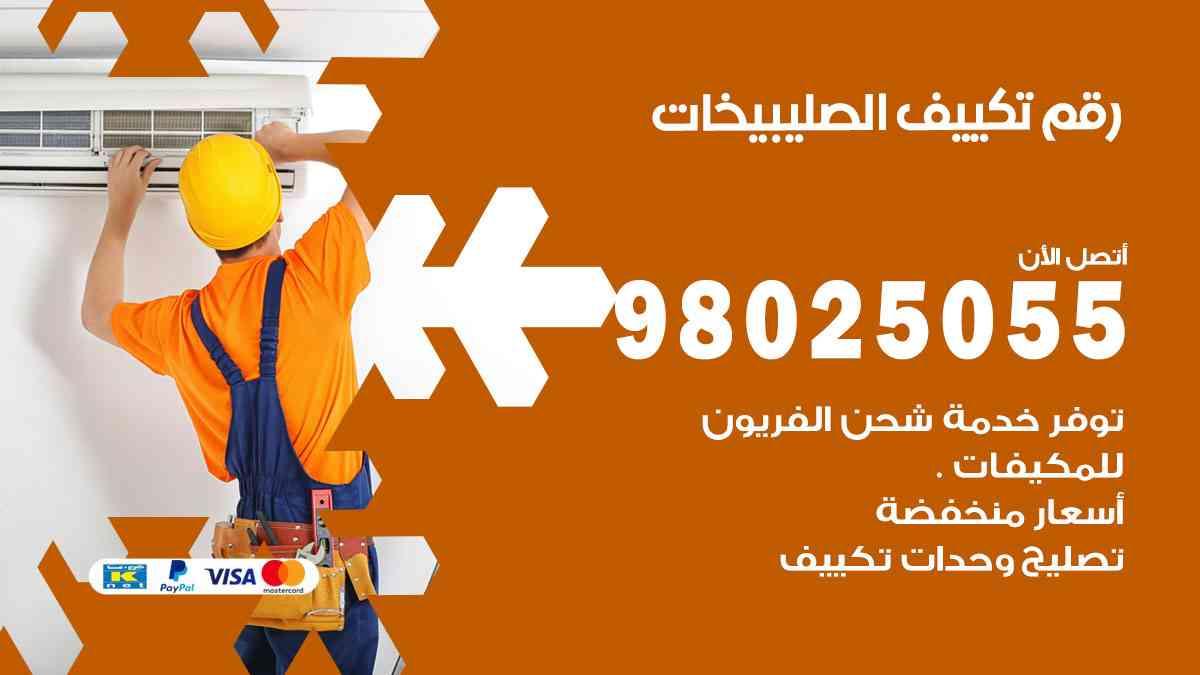 رقم فني تكييف مركزي الصليبيخات / 98025055 / رقم هاتف فني تكييف الصليبيخات