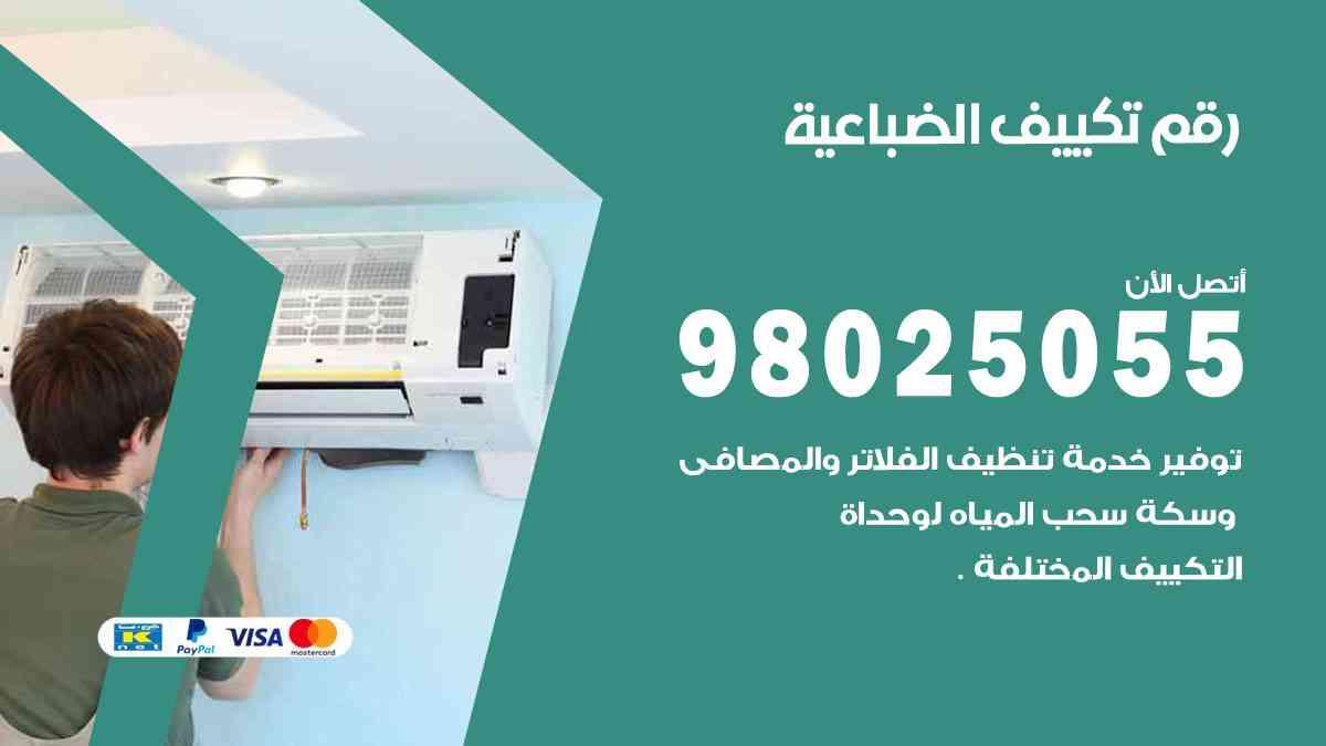 رقم فني تكييف مركزي الضباعية / 98025055 / رقم هاتف فني تكييف الضباعية
