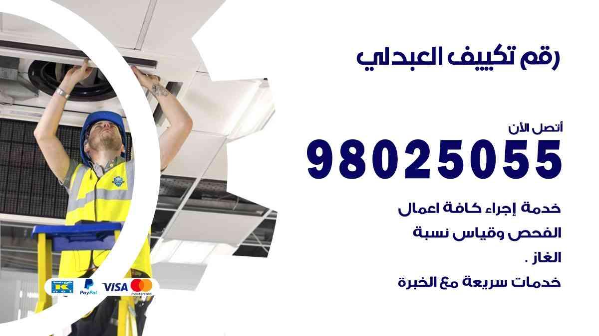 رقم فني تكييف مركزي العبدلي / 98025055 / رقم هاتف فني تكييف العبدلي