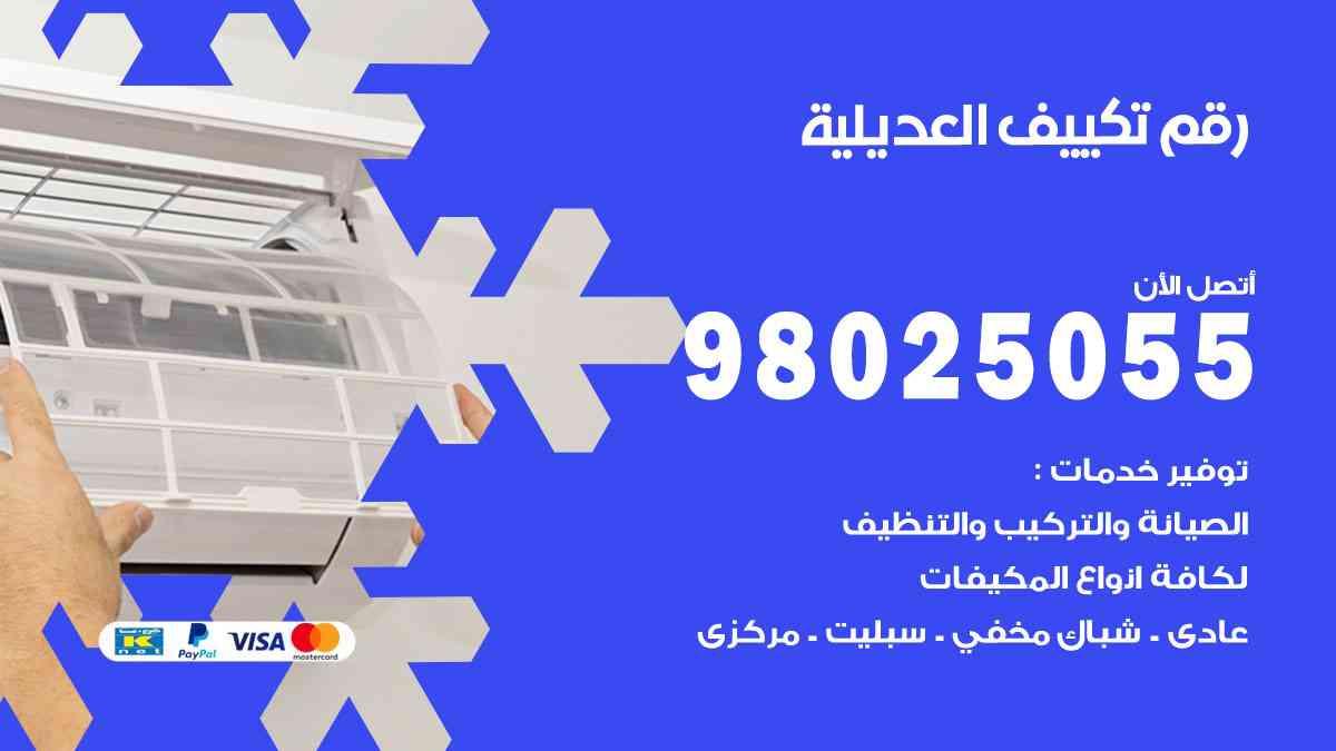 رقم فني تكييف مركزي العديلية / 98025055 / رقم هاتف فني تكييف العديلية