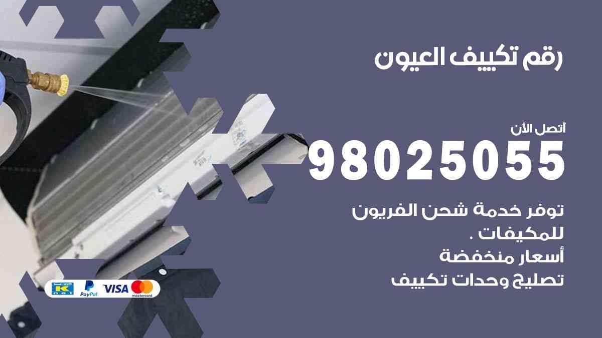 رقم فني تكييف مركزي العيون / 98025055 / رقم هاتف فني تكييف العيون