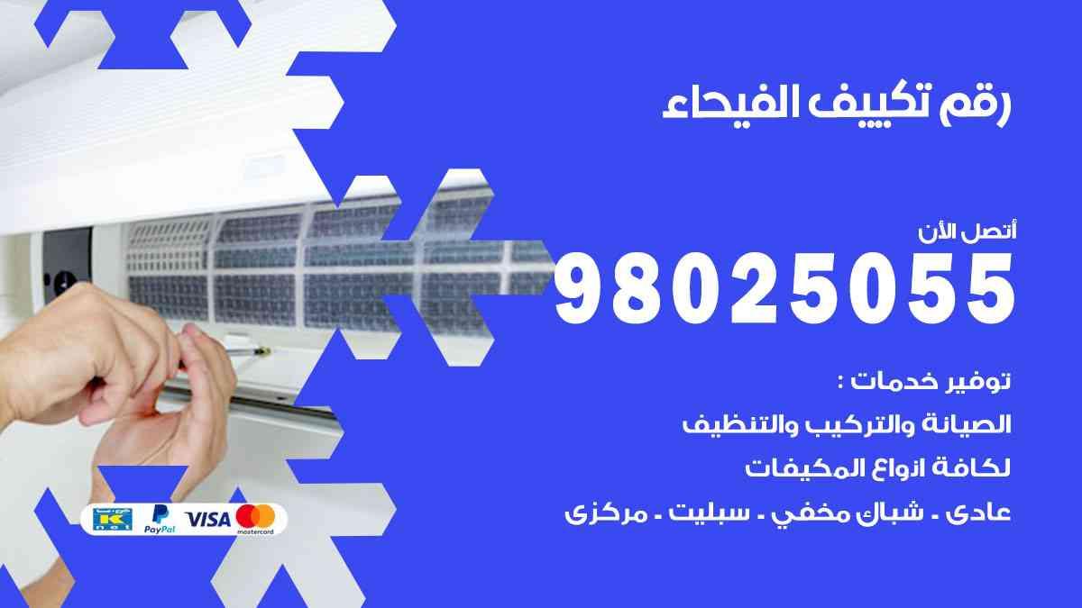 رقم فني تكييف مركزي الفيحاء / 98025055 / رقم هاتف فني تكييف الفيحاء