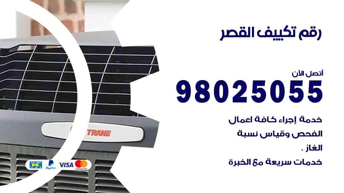 رقم فني تكييف مركزي القصر / 98025055 / رقم هاتف فني تكييف القصر